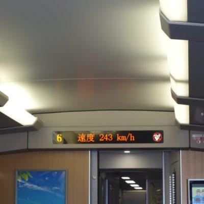 Höchstgeschwindigkeit hier 248KMH