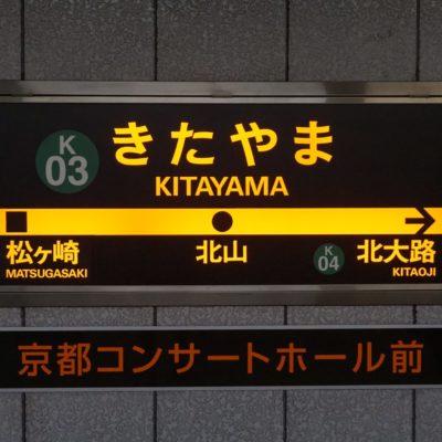 Unser Heimat Subway Station