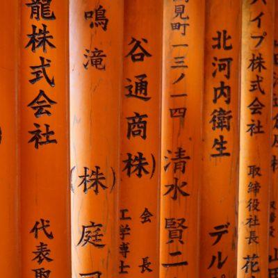 Schriften im Bambus