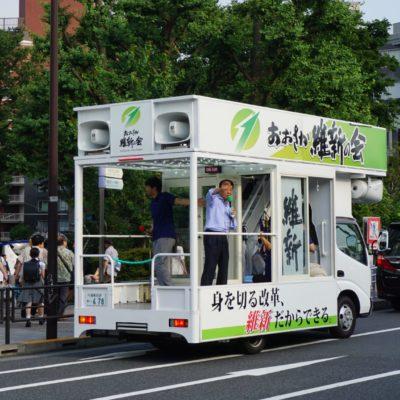 Wahlkampf auf japanisch