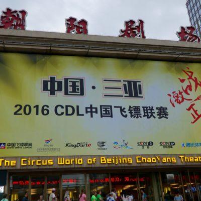 Am Theater.  Nach Ende der Vorstellung.  Bevor das Licht anging, stürmten die Chinesen raus. Das Theater war innerhalb von 30 Nanosekunden leer. Bitte genießt es doch mal.....